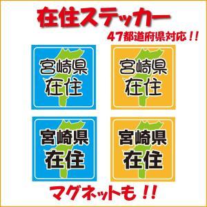 応援価格 在住主張 ステッカー マグネット変更可 日本地図 47都道府県 他県ナンバーでお困りの方に...