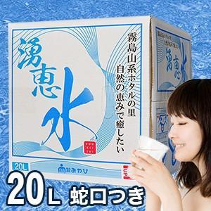 【送料無料】湧恵水 20L 宮崎 霧島 シリカ・バナジウム・...