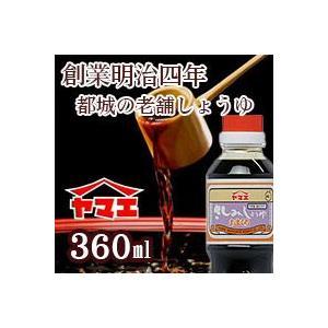 甘口さしみ醤油 360ml【宮崎産・都城・ヤマエしょうゆ・老舗・甘いしょうゆ・刺身醤油】