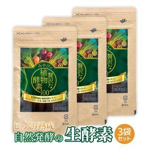 みやびの 贅沢な 植物酵素 100×3袋セット|miyabi-store