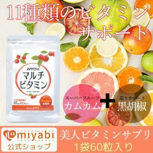 みやびのマルチビタミン 1袋60粒入り ビタミンC、ビタミンA、葉酸などビタミン11種類配合|miyabi-store