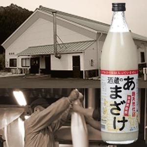 酒蔵のあまざけ 砂糖・添加物不使用。米と麹で作ったぶんご銘醸 1本900ml|miyabi-store