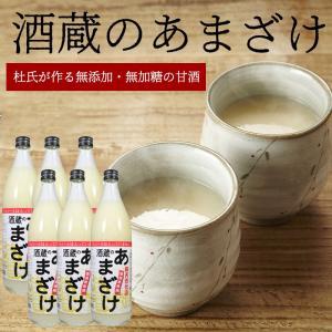 酒蔵のあまざけ 砂糖・添加物不使用。米と麹で作ったぶんご銘醸 900ml×6本|miyabi-store