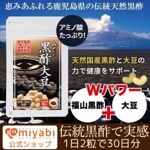 みやびの黒酢大豆(340mg*60球)|miyabi-store