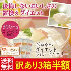 送料無料 訳あり 賞味期限が2018/11/28までのため 半額 ダイエット食品 ぷるるん ダイエットフルーツゼリー 3箱セット miyabi-store