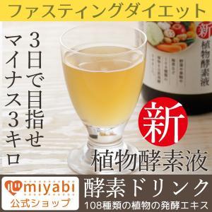 新みやび植物酵素液 プチ断食 ファスティングダイエット 720ml|miyabi-store