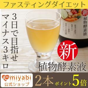 新みやび植物酵素液 プチ断食 ファスティングダイエット 720ml×2本|miyabi-store