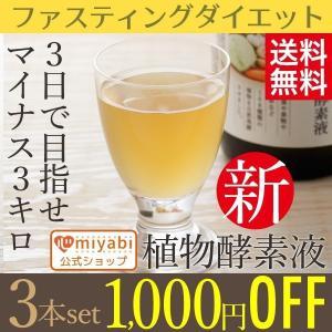 送料無料 新みやび植物酵素液 プチ断食 ファスティングダイエット 720ml×3本|miyabi-store