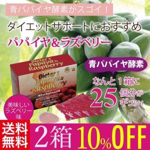 送料無料 青パパイヤ酵素のチカラ パパイヤ&ラズベリー ダイエットサポート 2箱セット|miyabi-store