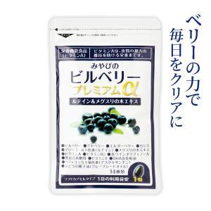 ビルベリープレミアムα ルテイン&ビタミンA配合 メール便なら送料324円 目のサプリメント 栄養機能食品|miyabi-store