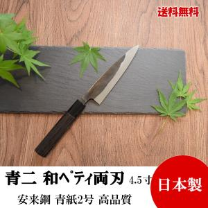 高級包丁 和ペティ 両刃 4.5寸 青紙2号 黒打 焼栗柄 高品質 日本製 切れ味抜群