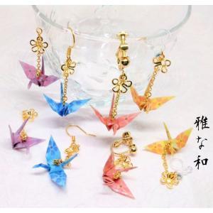 パステルカラー桜柄の千代紙で折った折り鶴のハンドメイドのピアス・イヤリングです。 両耳ペアでの販売で...
