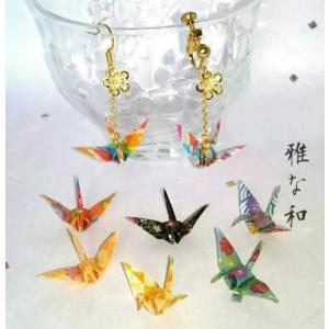 千代紙を丁寧に折った折り鶴とフラワーパーツがチェーンでゆれるハンドメイドのピアス・イヤリングです。 ...