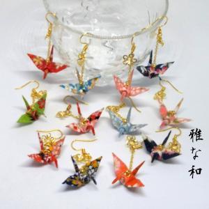 桜柄の友禅和紙を丁寧に折った折り鶴とフラワーパーツがチェーンでゆれるハンドメイドのピアス・イヤリング...