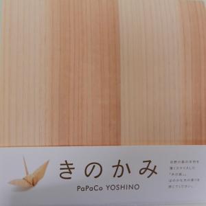 きのかみ〜木?紙?吉野杉で作った折り紙
