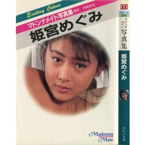 出版社:マドンナ社 撮影:伊織鉄也 ISBN:4-576-87013-0 初版  状態 本:美 カバ...