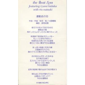 収録曲 1.運動会の日 2.運動会の日(オリジナル・カラオケ)  製作元:AIC 型番:IPC-00...