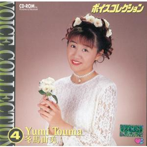 【声優CD-ROM】 ボイスコレクション4 冬馬由美