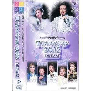【宝塚歌劇団ビデオ】 TCAスペシャル 2002 DREAM -宝塚歌劇88周年 TAKARAZUK...