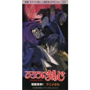 映画「るろうに剣心 -明治剣客浪漫譚-」公開記念 SPECIAL CDになります。  製作元:ソニー...