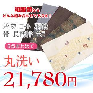 丸洗い まとめておトク 着物 帯 長襦袢など 5点 着物類なら何でも 組み合わせ自由 高品質クリーニング 期間限定 st346|miyagawa-kimono