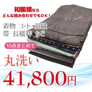 丸洗い まとめておトク 着物 帯 長襦袢など 10点 着物類なら何でも 組み合わせ自由 高品質クリーニング 期間限定 st347|miyagawa-kimono