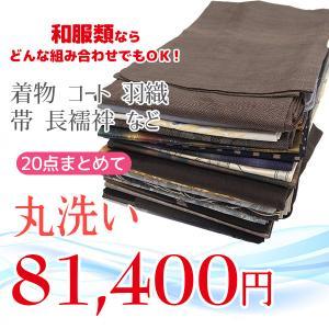 丸洗い まとめておトク 着物 帯 長襦袢など 20点 着物類なら何でも 組み合わせ自由 高品質クリーニング 期間限定 st348|miyagawa-kimono