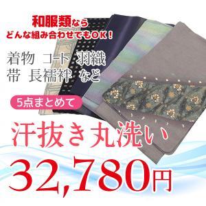汗抜き 丸洗い まとめておトク 着物 帯 長襦袢など 5点 着物類なら何でも 組み合わせ自由 高品質クリーニング 期間限定 st349|miyagawa-kimono
