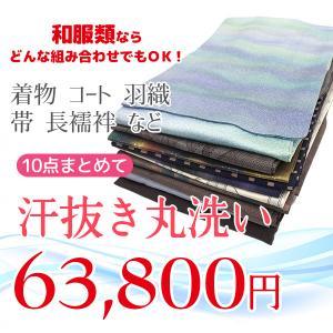 汗抜き 丸洗い まとめておトク 着物 帯 長襦袢など 10点 着物類なら何でも 組み合わせ自由 高品質クリーニング 期間限定 st350|miyagawa-kimono
