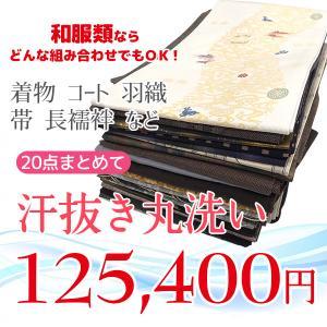 汗抜き 丸洗い まとめておトク 着物 帯 長襦袢など 20点 着物類なら何でも 組み合わせ自由 高品質クリーニング 期間限定 st351|miyagawa-kimono