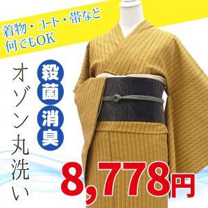 殺菌 消臭 オゾン 丸洗い 着物 コート 羽織 襦袢 帯 全て タバコ・しょうのう・カビ臭などに 期間限定 st352|miyagawa-kimono