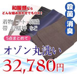 殺菌 消臭 オゾン 丸洗い まとめておトク 着物 帯 長襦袢など 5点 着物類なら何でも 組み合わせ自由 高品質クリーニング 期間限定 st355|miyagawa-kimono