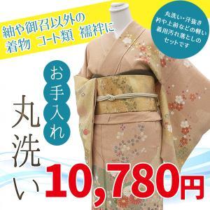 丸洗い お手入れ付き 着物 コート 羽織 襦袢(紬・御召以外) 汗抜きと軽い着用汚れ落としのセットです 期間限定 st356|miyagawa-kimono