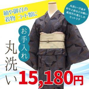 丸洗い お手入れ付き 着物 コート 羽織 (紬・御召) 1点 汗抜きと軽い着用汚れ落としのセットです 期間限定 st357|miyagawa-kimono