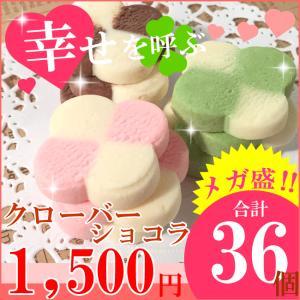 徳用スイーツ クローバーショコラ詰め合わせ36個(チョコクッ...