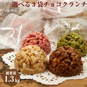 【徳用 ホワイトデーチョコ 送料無料】選べる3袋★メガ盛りチ...