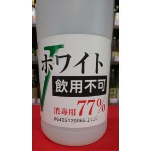 大容量 1800mlアルコール77% Vホワイト アルコール消毒液 手指消毒・除菌 国産飲用不可