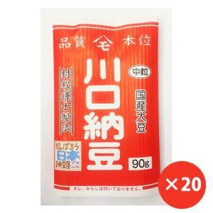 納豆 国産 送料無料 中粒 三つ折り 90g×20個セット 川口納豆 タンレイ miyagi-chisanchisho