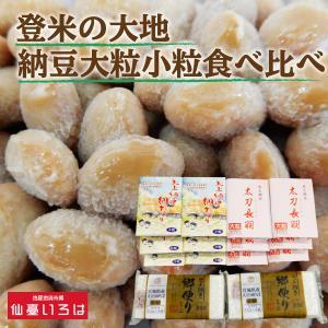 登米の大地・納豆大粒小粒食べ比べ|miyagi-chisanchisho