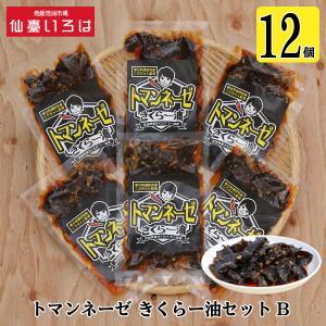 トマンネーゼ きくらー油セット 90g×12袋セット 送料無料 きくらげ ラー油 キクラゲ 木耳 名取 東日本ハルカ にんにく ご飯のお供 冷蔵 アレンジ|miyagi-chisanchisho