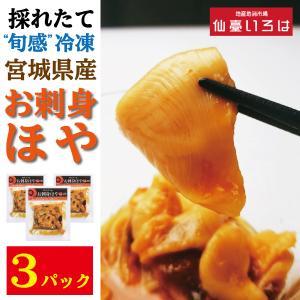 ほや お刺身 むきほや 300g (100g×3パック) 送料無料 末永海産 お酒 ホヤ お取り寄せ|miyagi-chisanchisho