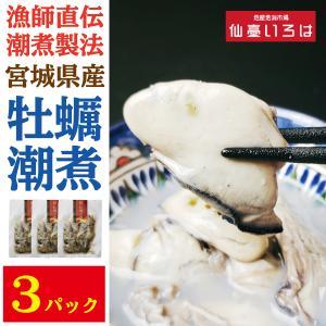 牡蠣 潮煮 送料無料 末永海産 3パック お酒 仙臺いろは お取り寄せ miyagi-chisanchisho