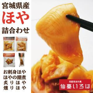 ほや 詰合わせ セット お刺身 潮煮 炙り 燻り 末永海産 仙臺いろは お取り寄せ|miyagi-chisanchisho