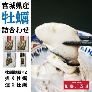 牡蠣 詰合せ セット 潮煮 炙り 燻り 末永海産 アレンジ 仙臺いろは お取り寄せ|miyagi-chisanchisho