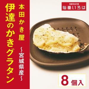 グラタン 牡蠣 送料無料 伊達の牡蠣グラタン 8個セット 宮城県産 かき 本田水産 レンジ
