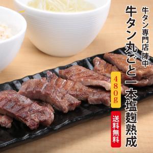牛タン 焼肉 厚切り 送料無料 600g ギフト 丸ごと 一本 塩麹 熟成 陣中 お土産 仙臺いろは お取り寄せ|miyagi-chisanchisho