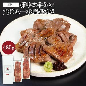 牛タン 仔牛 送料無料 焼肉 ギフト 丸ごと 一本 塩麹 熟成 500g 陣中 仙臺いろは お取り寄せ|miyagi-chisanchisho