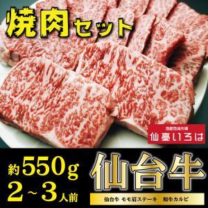 焼肉 仙台牛 送料無料 ステーキ モモ肩 和牛 カルビ セット 3人前 みなとや 仙臺いろは お取り寄せ|miyagi-chisanchisho