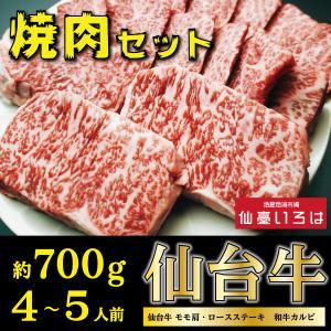 焼肉 仙台牛 送料無料 ステーキ モモ肩 ロース 和牛 カルビ セット ギフト 4人前 みなとや 仙臺いろは お取り寄せ|miyagi-chisanchisho
