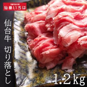 仙台牛 切り落とし 1.2kg(400g×3パック)送料無料 ブランド牛 10〜12人前 すき焼き 牛丼 宮城県産|miyagi-chisanchisho